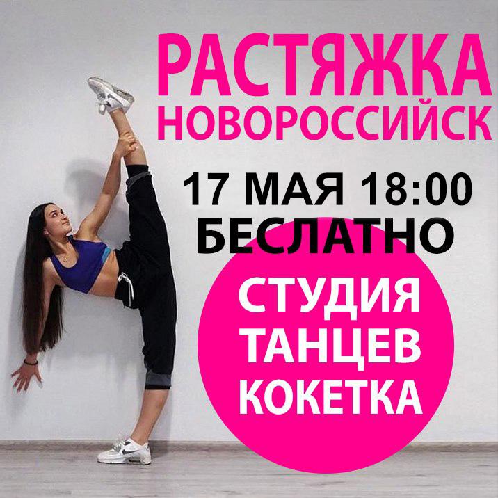 фитнес Новороссийск, stretching, стретчинг, stretch Новороссийск
