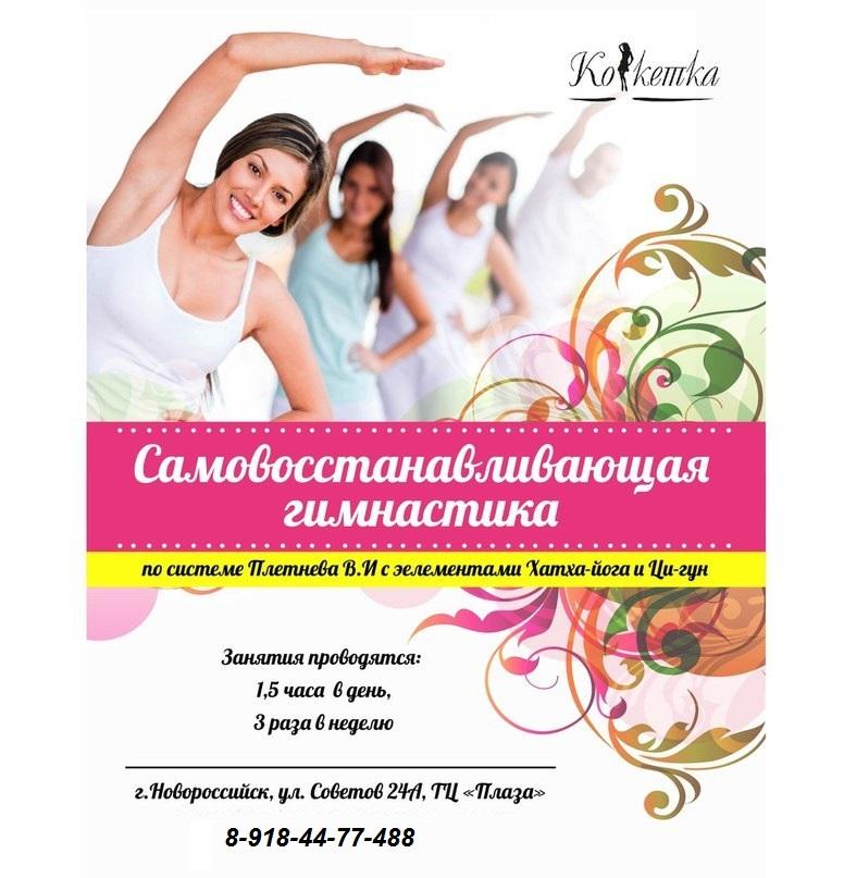 гимнастика плетнева в Новороссийске, бесплатно, гимнастика, йога, дневные тренировки, для женщин