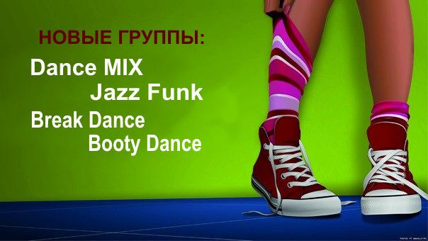 танцы для подростков в Новороссийске, как научиться танцевать, обучение танцам