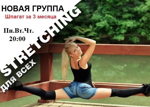 Stretching, растяжка, сесть на шпагат, растяжка Новороссийск, стрейчинг