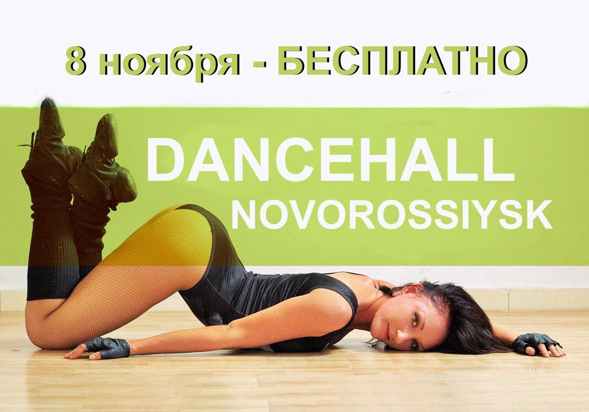 Dancehall Новороссийск, обучение танцам, танцы для девушек