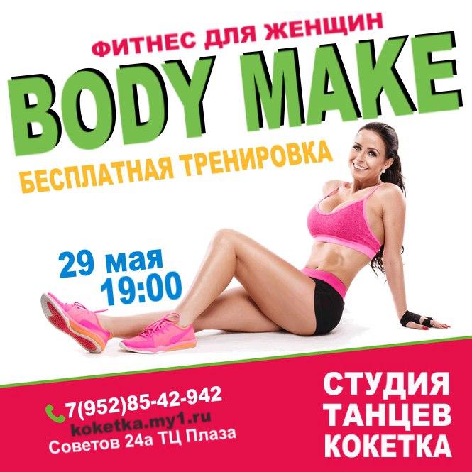 фитнес для женщин в Новороссийске, фитнес бесплатно, dance mix