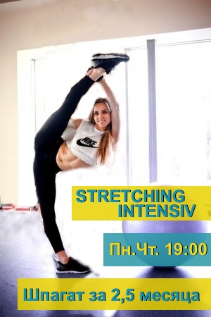 STRETCHING, stretch, фитнес в Новороссийске, шпагат Новороссийск