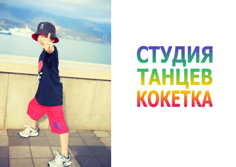 Танцы в Новороссийске, школа танцев