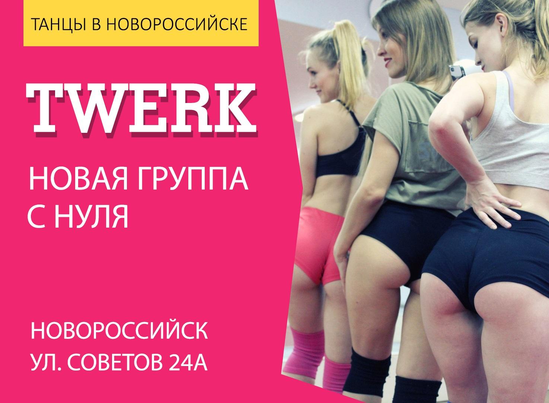 танцы для взрослых в Новороссийске, тверк, booty dance, twerk, танцы для девушек