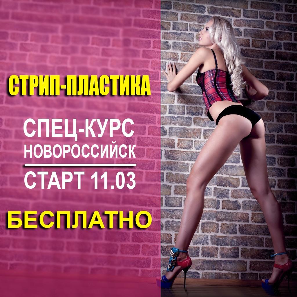 стрип-пластика, strip dance, танцы для девушек, танцы Новороссийск, танцы бесплатно, школа танцев, обучение танцам