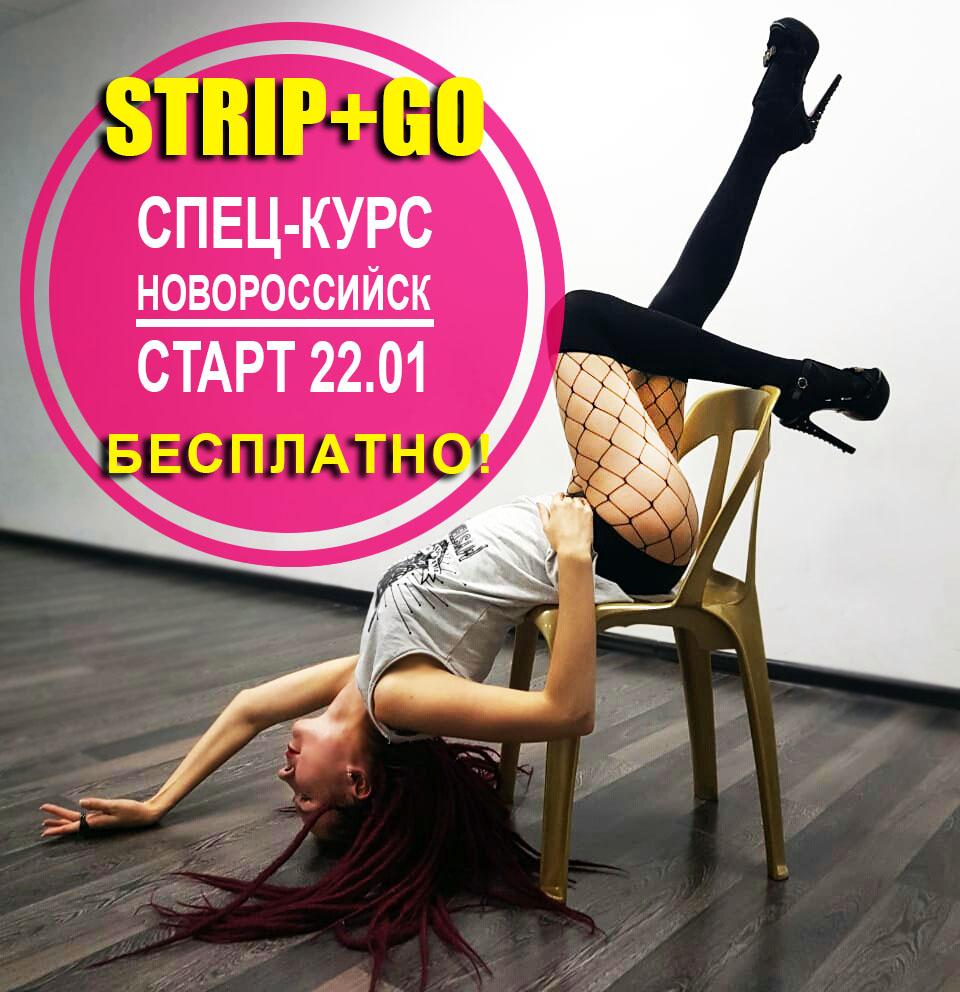стрип-пластика, гоу-гоу, танцы для девушек, танцы в Новороссийске, школа танцев, научиться танцевать, танцы для женщин, танцы для новичков, танцы бесплатно, strip+go, dance novorossiysk